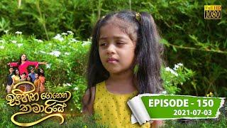 Sihina Genena Kumariye | Episode 150 | 2021-07-03 Thumbnail