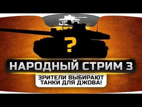 НАРОДНЫЙ СТРИМ #3. Зрители танки выбирают, а Джов в рандоме страдает!
