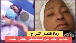 انتصار الشراح في الفيديو الاخير قبل وفاتها !!! باي باي لندن