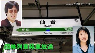 【男女収録】仙台駅 団体列車発車放送 「ff(フォルティシモ)」 thumbnail