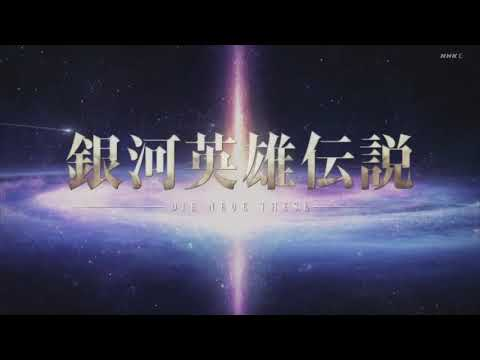 Legend Of The Galactic Heroes: Die Neue These OP(NHK Rebroadcast Ver.)