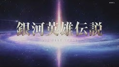 Legend of the Galactic Heroes: Die Neue These OP(NHK Rebroadcast ver.)