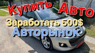 Как заработать на Авто 500$ Авторынок Луцк
