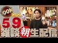 [ウイスキー] 2021/5/9 メインチャンネル10万人達成!朝生雑談配信! [ハイボール]