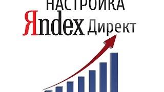 видео Продвижение яндекс директом