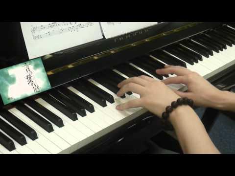 【GuTou】Rain - 言の葉の庭 Garden of Words - Piano