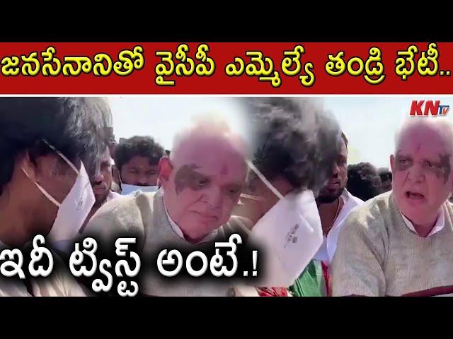 జనసేనానితో  వైసీపీ ఎమ్మెల్యే తండ్రి || EX MP KP Reddayya Meets Pawan Kalyan in Farmers Visit