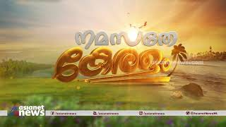 നമസ്തേ കേരളം   Namaste Keralam   21 April 2021