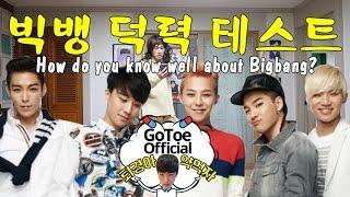 Berapa banyak dari 50 lagu BIGBANG yang dapat didengar dalam 4 menit? [GoToe DANCE]