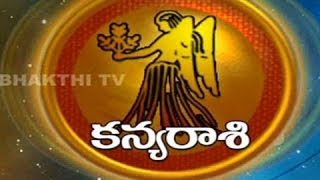Kanya Rasi(Virgo) - Jayanama Samvathsara Rasi Phalalu By Srinivasa Gargeya | 2014-2015