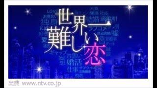世界一難しい恋 人気グループ・嵐の大野智(35)が、4月スタートの日...