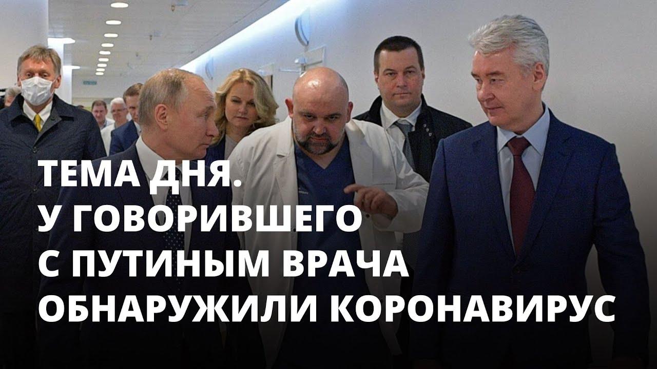 У говорившего с Путиным врача обнаружили коронавирус. Тема дня