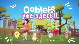 Новая игра-симуляция жизни !~ Летсплей ♡ Ooblets ♡ Gameplay