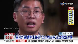 """共諜案誰是王立強? 陸媒曝光涉詐騙""""受審影片""""│中視新聞 20191128"""