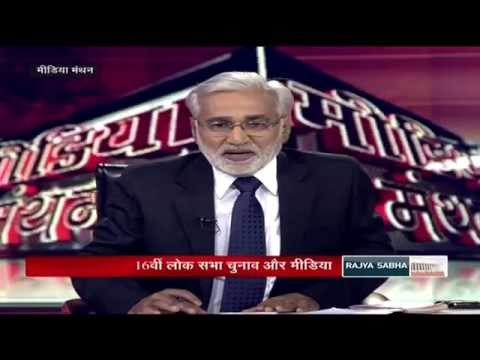 Media Manthan - 16th Lok Sabha elections and its media coverage