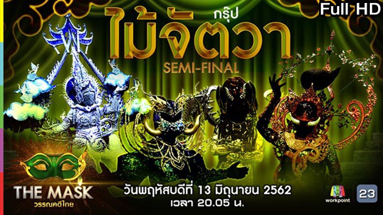 THE MASK วรรณคดีไทย | EP.12 SEMI-FINAL กรุ๊ปไม้จัตวา | 13 มิ.ย. 62 Full HD