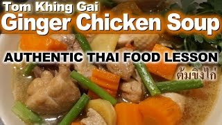 Authentic Thai Recipe for Tom Khing Gai | ต้มขิงไก่ | How to Make Thai Ginger Chicken Soup