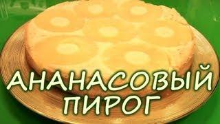 Ананасовый пирог - симпатичный и вкусный пирог с ананасами