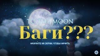 To The Moon обновился! Теперь на русском языке!
