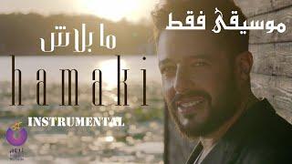 موسيقى فقط ما بلاش حماقي Hamaki Ma Balash Instrumental
