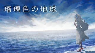 【Cover】瑠璃色の地球【Matsuri Kazamiya】
