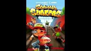 Subway Surfers:ROME (JAVA)(HD)
