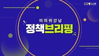 1회 미미위강남 정책브리핑_코로나19 예방 접종센터 A…