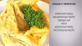 Лаваш с творогом / Лаваш с сыром / Лаваш с начинкой / Лаваш с начинкой рецепты / Творог в лаваше