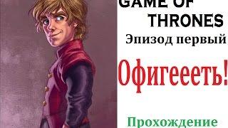 Game of thrones ( Игра Престолов ) Эпик прохождение от SvenArez ПЕРВЫЙ ЭПИЗОД ЧАСТЬ ПЕРВАЯ!
