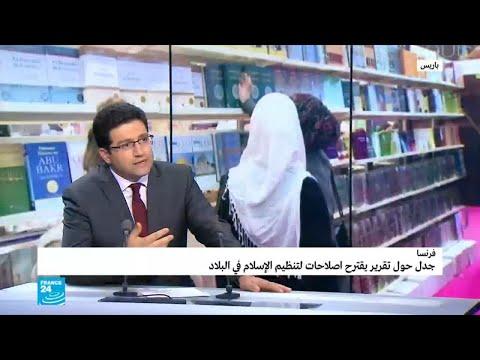 جدل حول تقرير يقترح إصلاحات لتنظيم الإسلام في فرنسا  - 16:54-2018 / 9 / 11