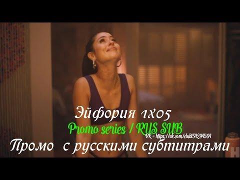 Эйфория 1 сезон 5 серия - Промо с русскими субтитрами (Сериал 2019) // Euphoria 1x05 Promo