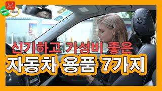 신기하고 가성비 좋은 자동차 용품 7가지 #1