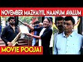 November Mazhaiyil Naanum Avalum Movie Poojai | Director Nagashekar |