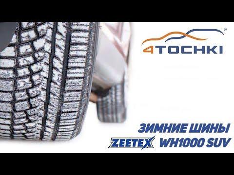 Зимние шины Zeetex WH1000 SUV