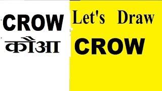 How to draw crow cartoon from hindi word crow  कौआ