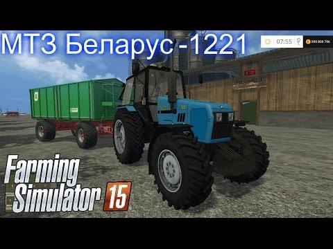 Farming Simulator 2015. Мод: МТЗ Беларус-1221. (Ссылка на мод в описании)