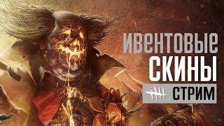 DEAD BY DAYLIGHT ➤ ИВЕНТОВЫЕ СКИНЫ УЖЕ ДОСТУПНЫ!