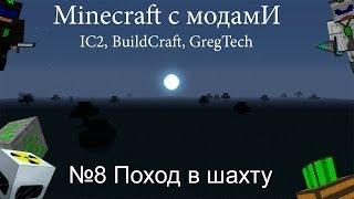 Minecraft с модами [IC2, BuildCraft, Forestry, GregTech]: №8 Поход в шахту(В этой серии мы отправится в шахту у будем добывать ресурсы. Заодно мы покажем вам как сделать улучшенный..., 2013-11-18T16:54:08.000Z)