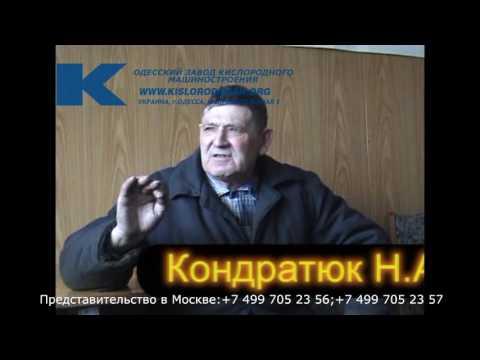 История производства ООО Кислородмаш Украина г Одесса