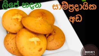 සමපරදයක වදහට ලප හදන අඩSri Lankan Tradition ada recipe