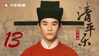 清平乐(孤城闭)13 | Serenade of Peaceful Joy 13【TV版】(王凯、江疏影、吴越 领衔主演)