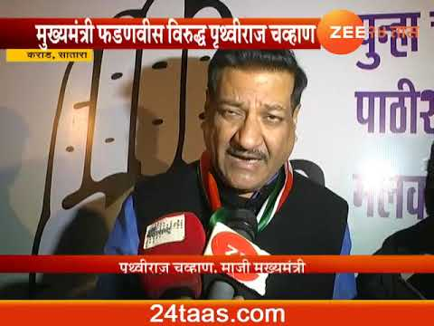 Satara,Karad Malkapur Nagar Parishad Prestige Election Between Cong And BJP Party