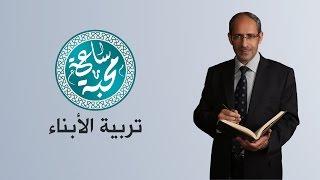 ناصر خوالدة - تربية الأبناء