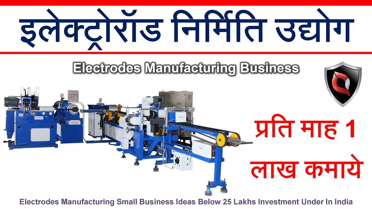 Electrodes Manufacturing Best small business ideas under 25 lakhs  investment in india 1 lakh a month