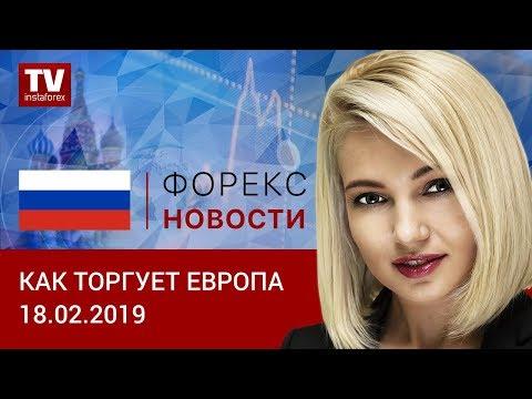 18.02.2019: В честь Дня Президента США доллар позволил вырасти евро, фунту, рублю и нефти