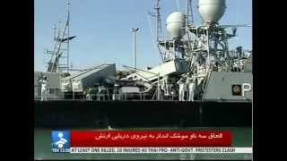 Neyzeh and Tabarzin missile boats and Sirjan logistic ship rejoined IRI Navy after modernization