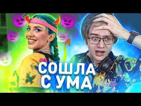КАК MIA BOYKA СОШЛА С УМА!? / Егор Шип / МИЗИНЧИК / Реакция на Клип 2021