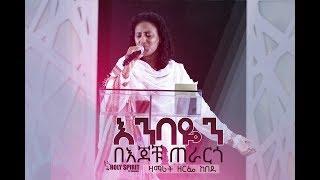 እንባዬን በጆቹ ጠራርጎ ዘማሪት ዘርፌ ከበደ Amazing Worship With Zemarit Zerfe Kebede