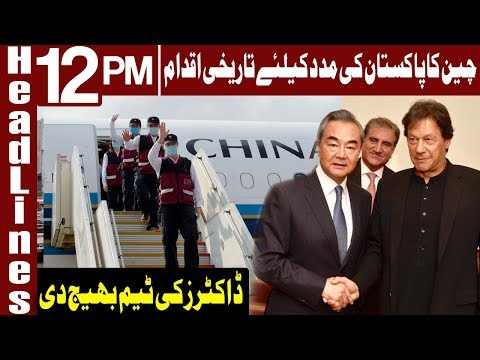 Chinese Doctors To Arrive In Pakistan Today | Headlines 12 PM | 28 March 2020 | Express News