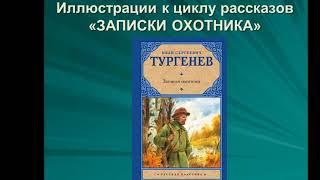 Виртуальная выставка ''В мире героев Тургенева''